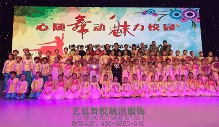 舞蹈演出服装为长春市中小学第五届舞蹈大赛加油喝彩