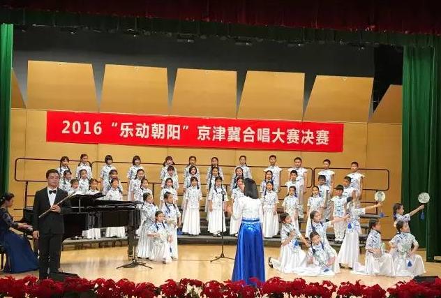 """北京首届""""乐动朝阳""""京津翼合唱比赛决赛"""