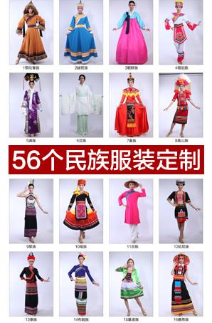 五十六个民族舞蹈服装定制男女少数民族服装设计56个民族舞台装定做