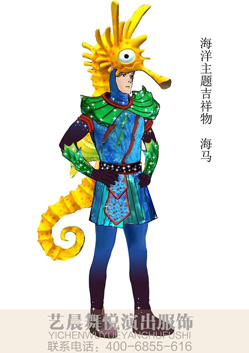 海洋主题吉祥物海马服装景区舞台海马服装定制!