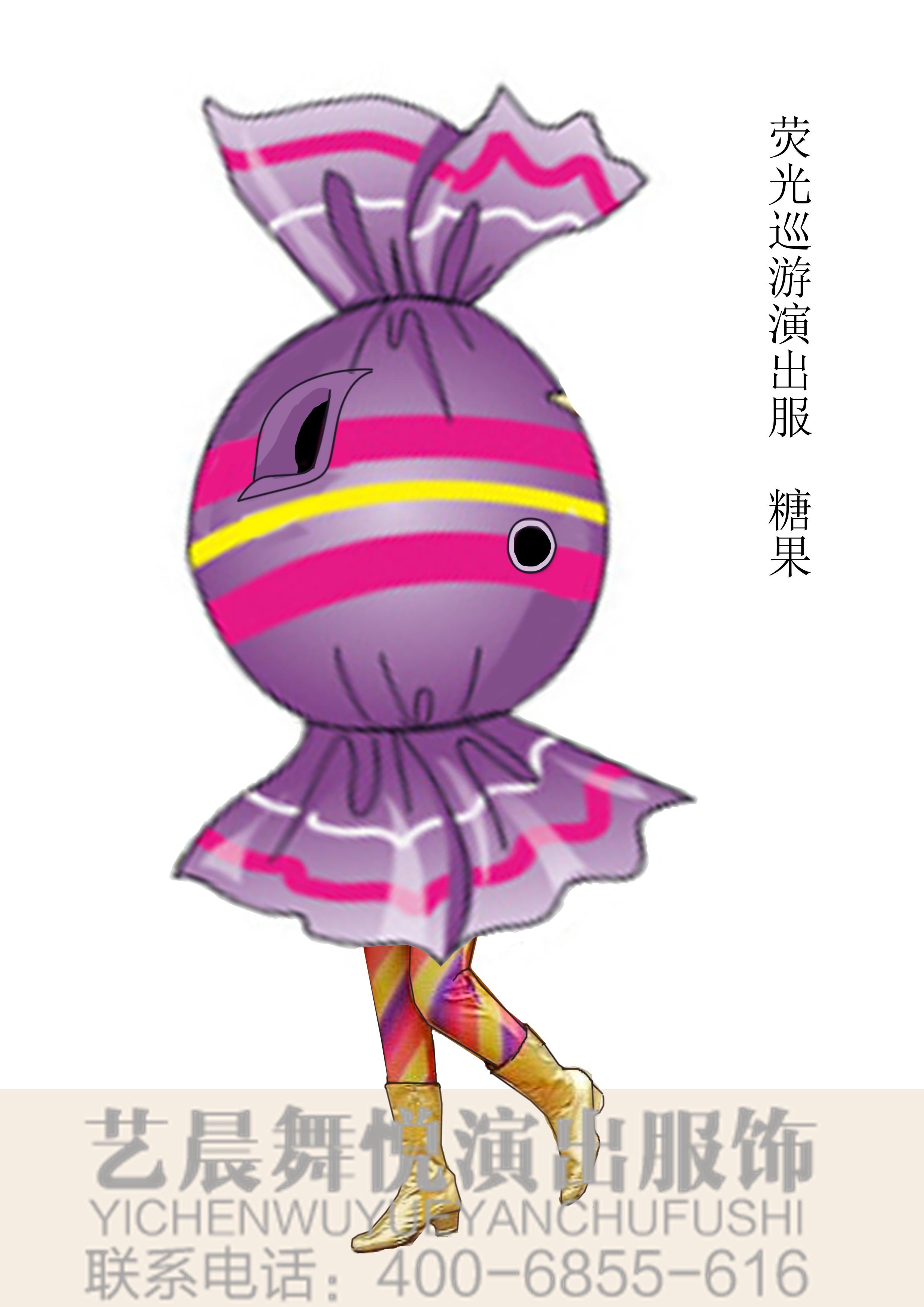 荧光巡游糖果演出服装定制景区演出服装设计!