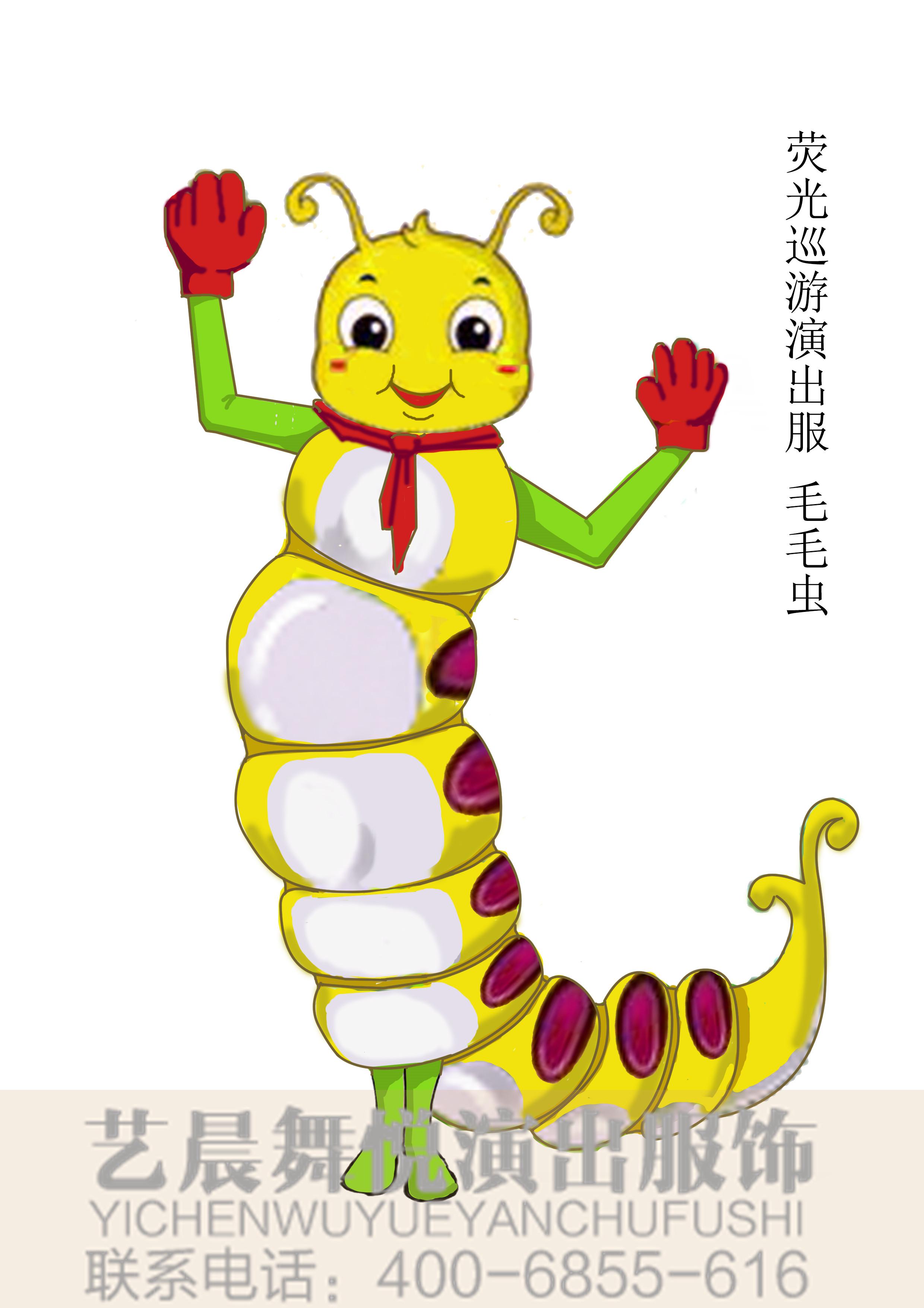 荧光巡游毛毛虫演出服装定制景区巡游服装设计!