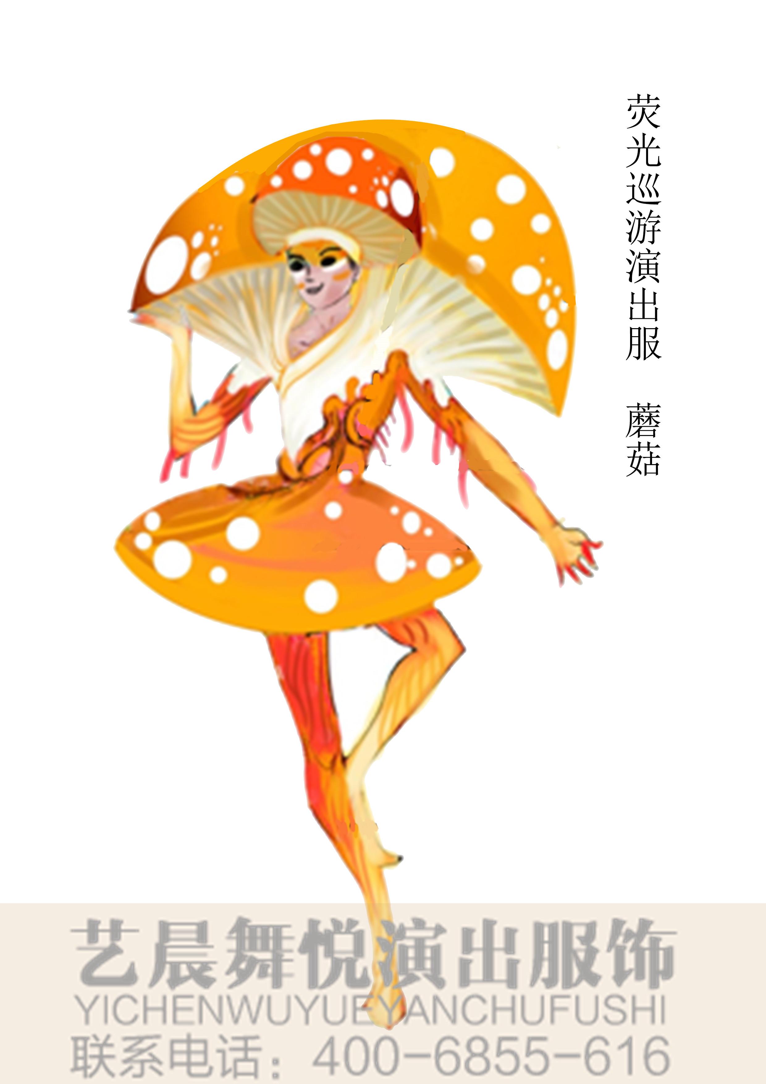 荧光巡游蘑菇演出服装定制景区演出服装设计!